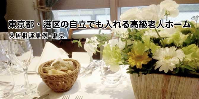 東京都・港区の自立でも入れる高級老人ホーム
