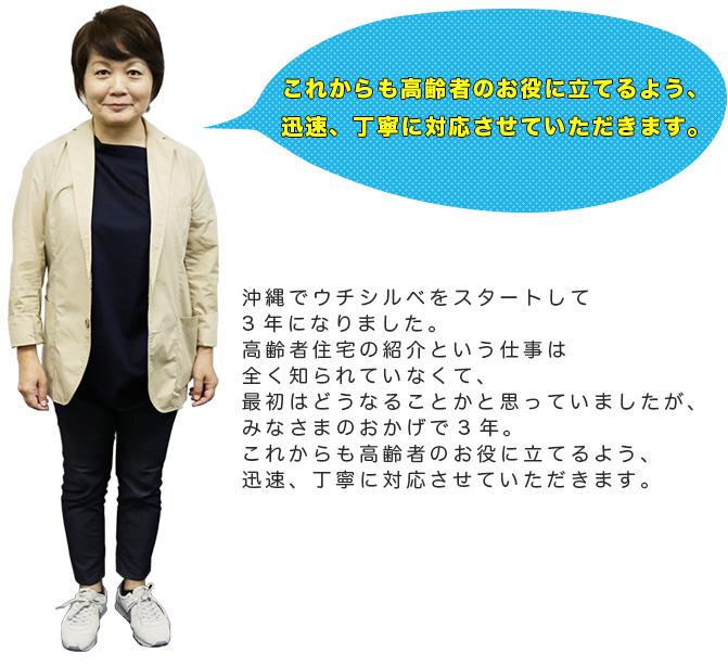 沖縄OS01-3