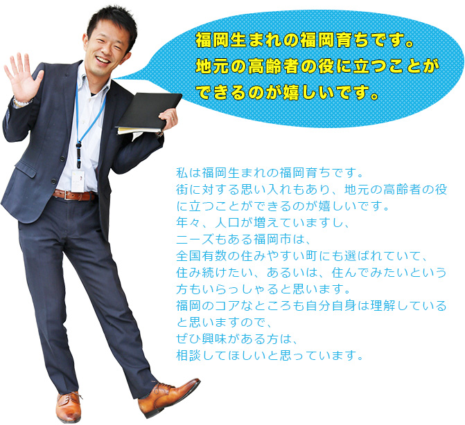 福岡本部OS02-3