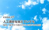福岡・福津市で透析対応に定評がある介護施設