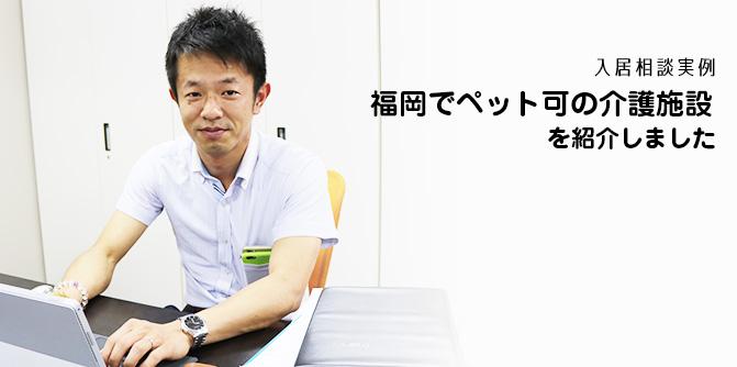 福岡でペット可の介護施設を紹介しました