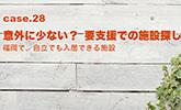 福岡で、自立でも入居できる介護施設