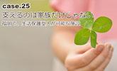 福岡で生活保護受入可能な介護施設
