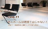 大阪で高級感ある暮らしが可能な介護施設