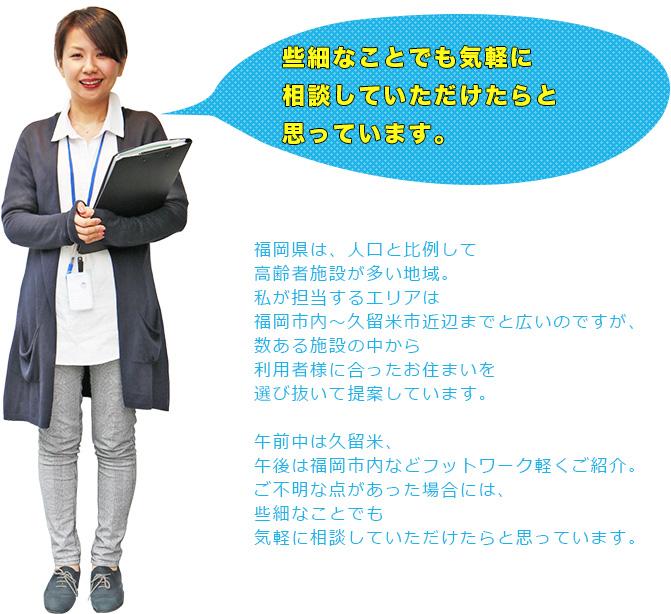 福岡本部OS01-3