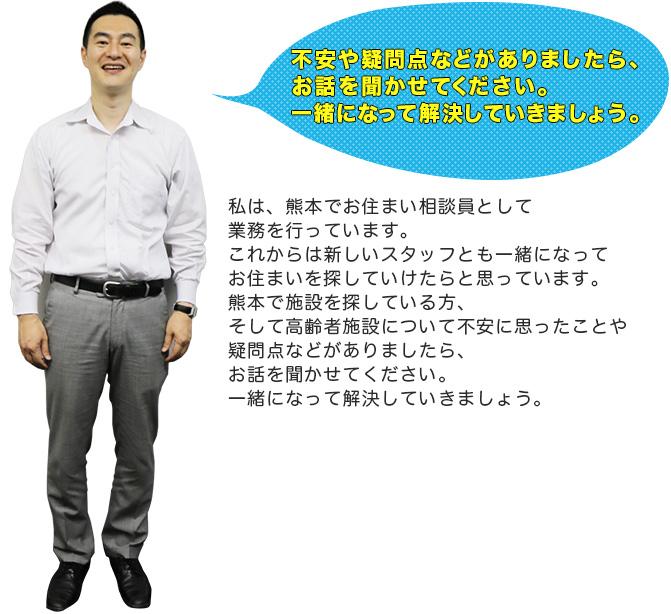 熊本OS01-3