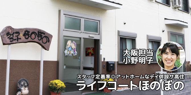 ライフコートほのぼの 東大阪