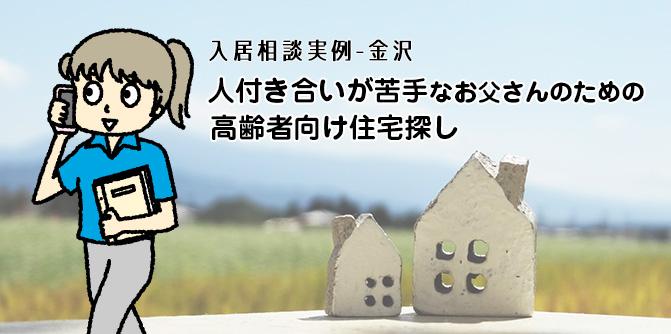 人付き合いが苦手なお父さんのための高齢者向け住宅探し