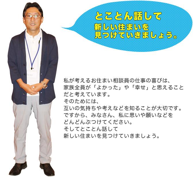 栃木OS-3