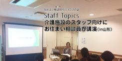介護施設のスタッフ向け講演会