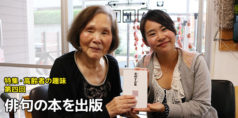高齢者の趣味 俳句の本を出版