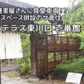 ピュアテラス東川口壱番館-サービス付き高齢者向け住宅