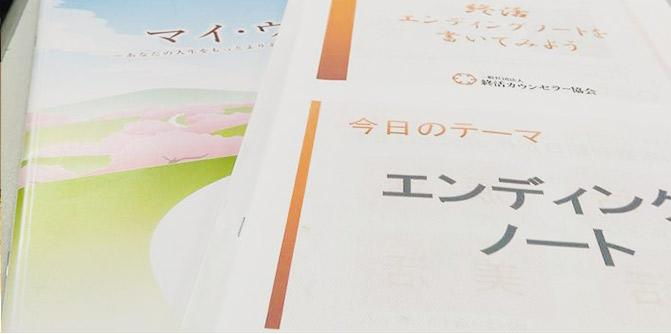 終活・エンディングノートセミナー-1