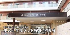 ホスピタルメント桜十字博多
