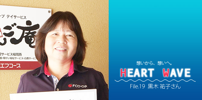 HEART WAVE19