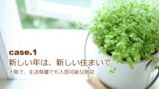 大阪で、生活保護でも入居可能な介護施設