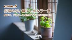 福岡で、アルコール依存症でも入居できる介護施設