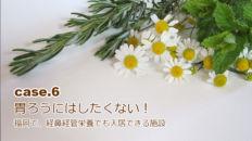 福岡で、経鼻経管栄養でも入居できる介護施設