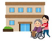 介護保険施設について