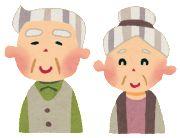 老老介護の問題について考える