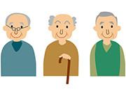 老性自覚を受け入れられない高齢者