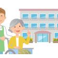 地域密着型特定施設入居者生活介護