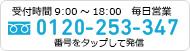 電話番号0120-253-347