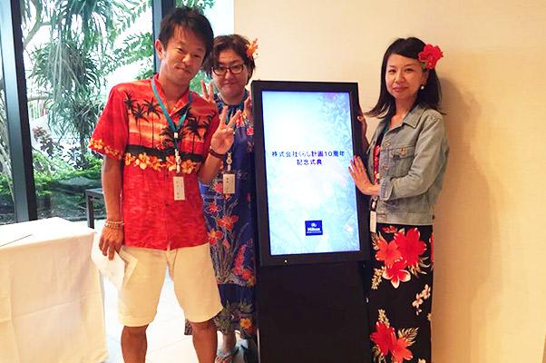 ウチシルベ全国会議とくらし計画10周年式典を沖縄で開催しました!-1