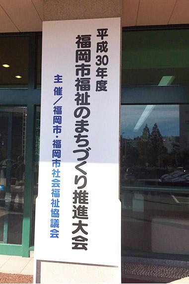 福岡市福祉のまちづくり推進大会-1