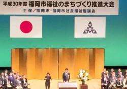 福岡市福祉のまちづくり推進大会