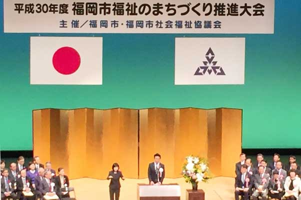 福岡市福祉のまちづくり推進大会-2