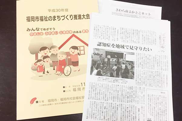 福岡市福祉のまちづくり推進大会-4