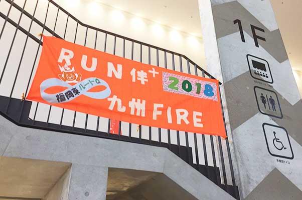 第9回九州在宅医療推進フォーラムin福岡-2