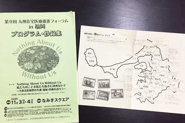 第9回九州在宅医療推進フォーラムin福岡-7