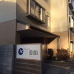 大阪市福島区にある新設のグループホーム