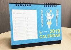 来年のカレンダーが完成!