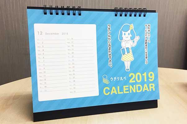 来年のカレンダーが完成!-3