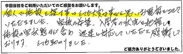 アンケート 西川町 Yさんの画像