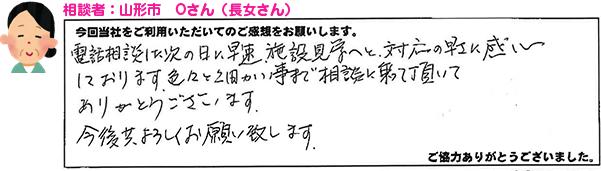 ご利用者様からのアンケートの紹介~後編01