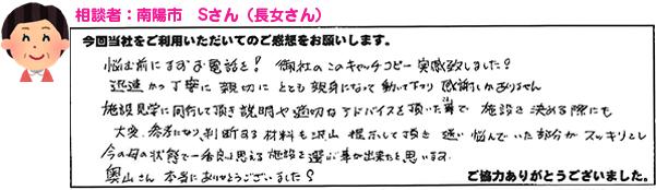 ご利用者様からのアンケートの紹介~後編03