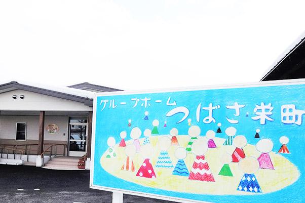 グループホームつばさ栄町01