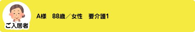【相談実例】インターネットでの老人ホーム探し-01