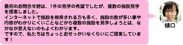 【相談実例】インターネットでの老人ホーム探し-02