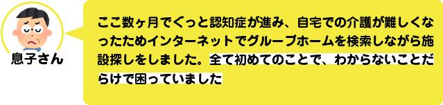 【相談実例】インターネットでの老人ホーム探し-04
