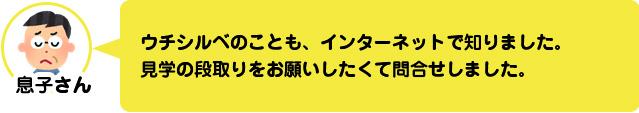 【相談実例】インターネットでの老人ホーム探し-05