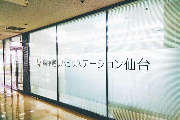 【施設紹介】脳梗塞リハビリステーション仙台-1