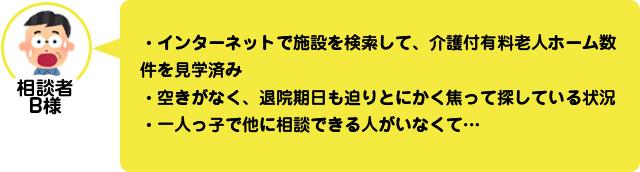 【相談実例】孤独な施設探し02