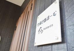 【施設紹介】竹田けあほーむ01