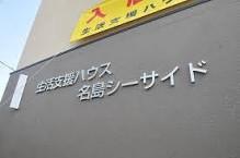 名島シーサイド1