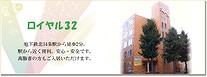 ロイヤル32